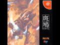 Ikaruga - Butsutekkai (Boss Theme)
