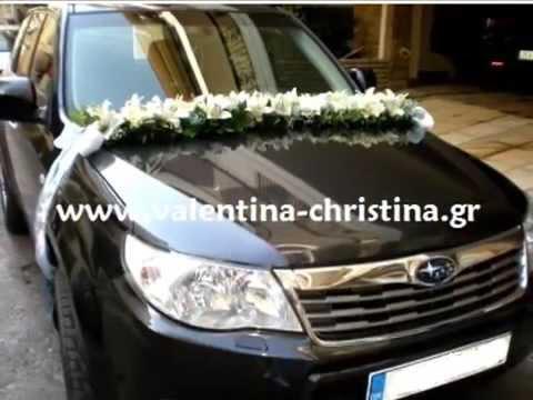 Στολισμός αυτοκινήτου νύφης