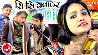 CC Quatar - Basanta Karki & Yaman Dudhraj   Ft.Basanta / Ramesh / Lila