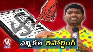 Bithiri Sathi Reporting On Elections | Sathi Conversation With Savitri | Teenmaar News