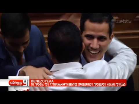 Βενεζουέλα: Τελεσίγραφο στον Μαδούρο από Βερολίνο, Λονδίνο, Παρίσι και Μαδρίτη | 26/1/2019 | ΕΡΤ