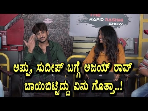 Video Ajay rao About Puneeth and Sudeep | Dhairyam Kannada movie | The Rapid Rashmi Show download in MP3, 3GP, MP4, WEBM, AVI, FLV January 2017