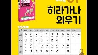 #1 [나혼자끝내는일본어첫걸음] 문자특훈 동영상 Day01