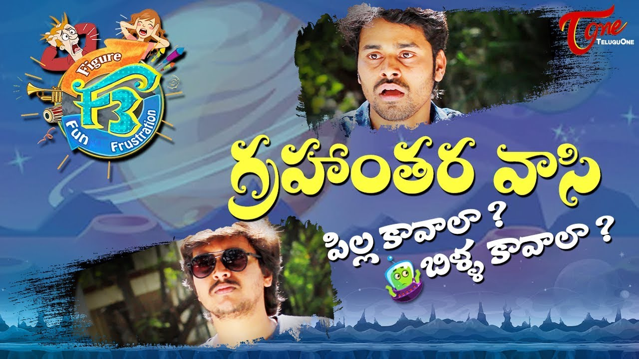 F3 - Grahantharavasi - Telugu Comedy Web Series - Epi -