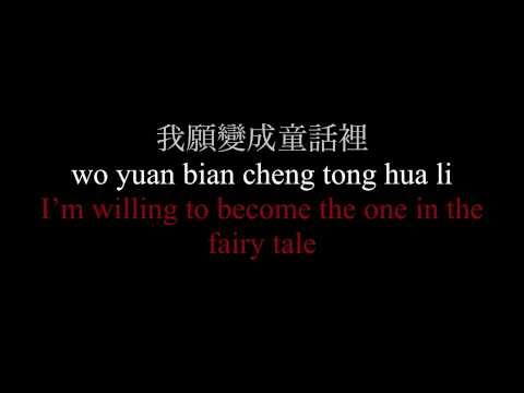 Tong Hua 童话 (Fairy Tale) - Guang Liang [Translated]