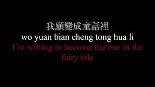 Tonghua China  city pictures gallery : Tong Hua 童话 (Fairy Tale) - Guang Liang [Translated]