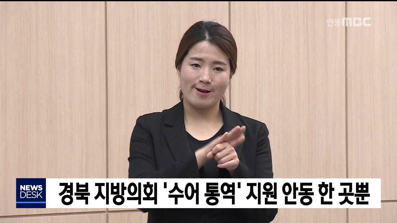 경북 지방의회 '수어 통역' 지원 안동 단 한곳