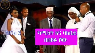 Kamilat At Seifu Fantahun Late Night Show Part 3