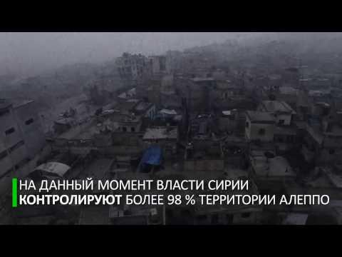 Как выглядит восточный Алеппо после изгнания боевиков