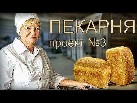 Как сделать свою хлебопекарню