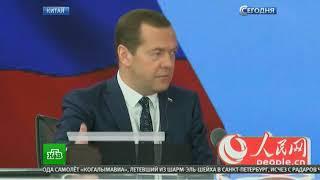 Медведев сообщил о планах Москвы смягчить визовый режим для китайцев
