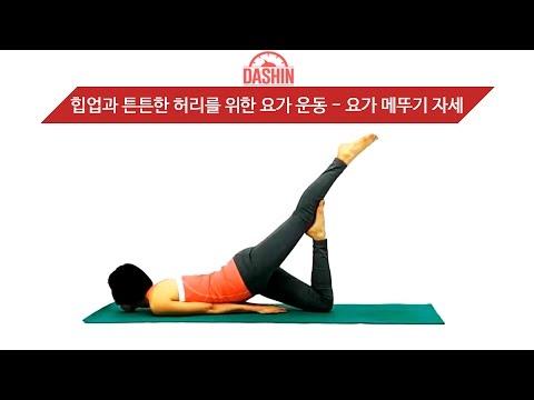 힙업과 튼튼한 허리를 위한 요가 운동
