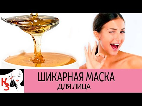 ШИКАРНАЯ ОМОЛАЖИВАЮЩАЯ МАСКА ДЛЯ ЛИЦА (видео)