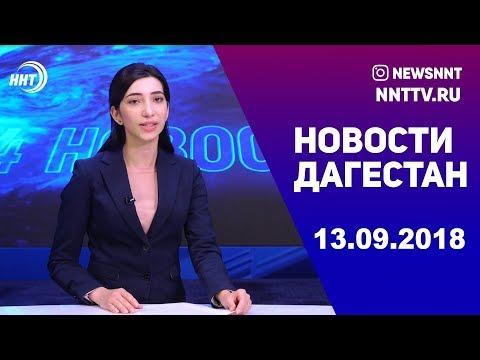 Новости Дагестан за 13.09.2018 год - DomaVideo.Ru