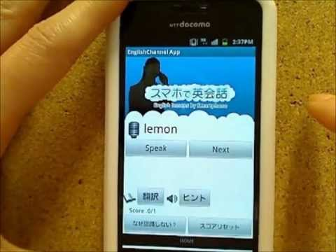 Video of 英語発音練習ENote Free