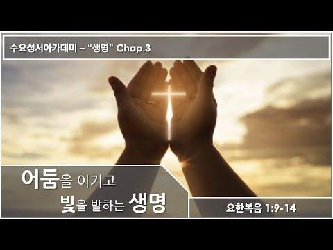 2021년 7월 21일 수요성서아카데미