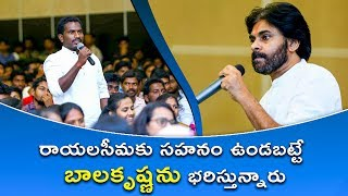 Sri Pawan Kalyan on Endurance & Paitence of RayalaSeema People | JanaSena Porata Yatra