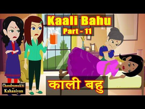 Kaali Bahu - Part-11 | Saas-Bahu | Hindi Fairy Tales | Story time | Hindi Kahani