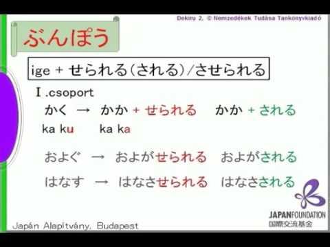 DEKIRU Segédanyagok 副教材 47 Lecke 第47課
