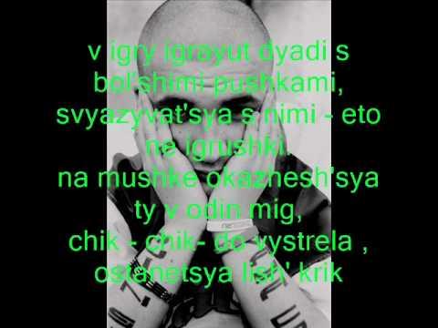 Basta - Moya igra - lyrics - Баста - Моя игра -