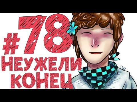 Lp. #КроваваяИстория #78 ФИНАЛЬНЫЙ БОСС (видео)