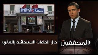 المحققون: حال القاعات السينمائية بالمغرب