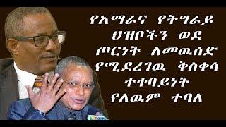 The latest Amharic News March  07, 2019