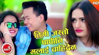 Timi Jasto Papini - Ramsharan Ale & Sunita Chhinal Ft. Raj / Basanti