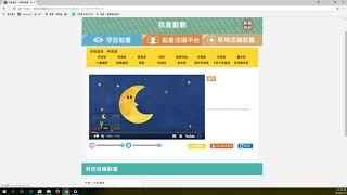 06 02動畫平台互動練習 族語E樂園細部操作影片
