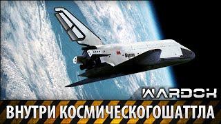 Внутри Космического Шаттла / Inside The Space Shuttle / Wardok