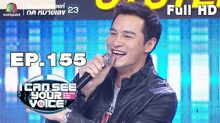 I Can See Your Voice -TH   EP.155   ปีเตอร์ คอร์ป  6 ก.พ. 62 Full HD