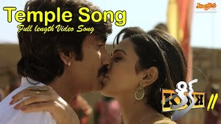 Temple Song Song Lyrics from kick2 - Raviteja