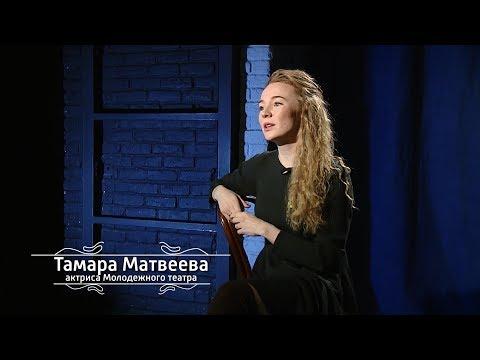 Тамара Матвеева, актриса Волгоградского молодежного театра. Выпуск от 05.03.2019