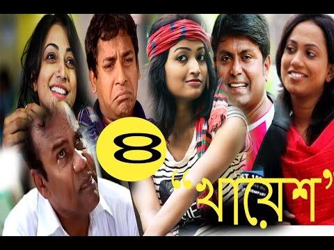 Download Bangla Eid Natok 2015 Eid Ul Fitr   Khayesh   Part 4   ft  Mosharraf Karim HD Mp4 3GP Video and MP3