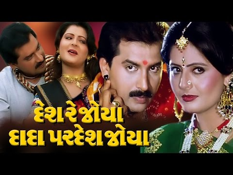 Video Desh Re Joya Dada Pardesh Joya Full Movie-દેશ રે જોયા દાદા પરદેશ જોયા- Gujarati Romantic Comedy Film download in MP3, 3GP, MP4, WEBM, AVI, FLV January 2017