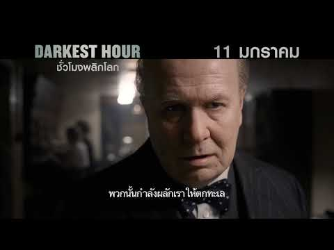 DARKEST HOUR | SURVIVAL BEACHES | TV Spot