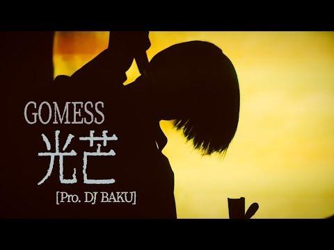 , title : 'GOMESS - 光芒 [Pro. DJ BAKU]'