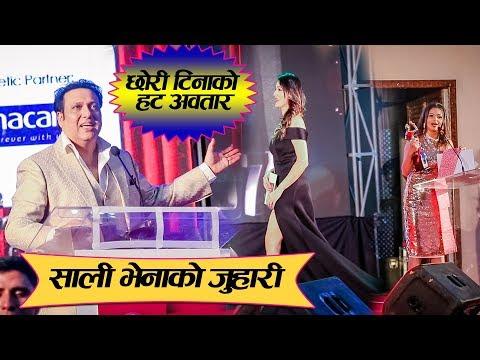 (सालीमाथि गोविन्दाको कर्के नजर - मायाको चक्करले भुसुक्कै बिर्सिए Bollywood Actor Govinda Speech - Duration: 12 minutes.)