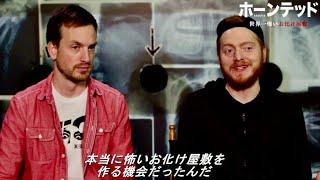 映画『ホーンテッド 世界一怖いお化け屋敷』インタビュー