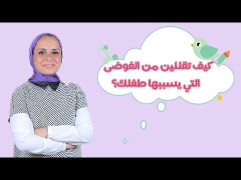 العرب اليوم - شاهد: كيف تقللين من الفوضى التي يسببها طفلك في المنزل