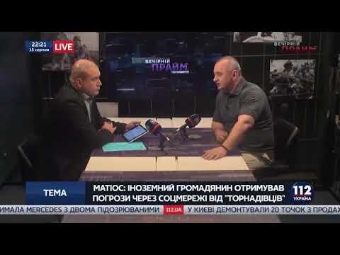 Матиос рассказал о тюремном секс скандале вокруг неонацистов «Торнадо» ВИДЕО - DomaVideo.Ru