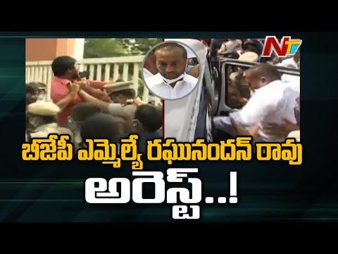 బీజేపీ ఎమ్మెల్యే రఘునందన్ అరెస్ట్ ! Police Arrested BJP MLA Raghunandan Rao