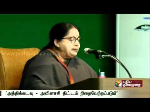 Athikadavu-Avinashi-project-would-be-implemented-if-the-ADMK-retains-power--Jayalalithaa