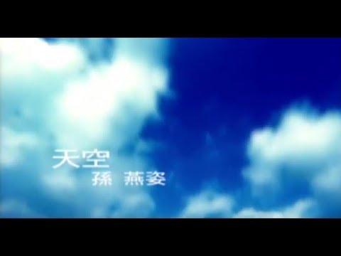 孫燕姿 Sun Yan-Zi - 天空 Sky (華納 official 官方完整版MV)