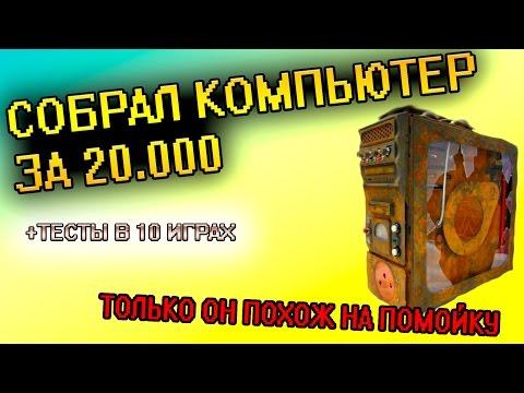 ИГРОВОЙ ПК ЗА 20000 СБОРКА + ТЕСТ | 2017 - DomaVideo.Ru