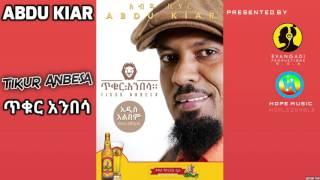 Abdu kiar - Tikur Anbesa (ጥቁር አንበሳ) - New Ethiopian Music 2015 (Official Audio)