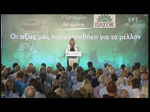 Ομιλία Φώφης Γεννηματά στην 44η επέτειο Ίδρυσης του ΠΑΣΟΚ