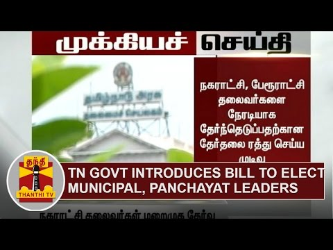 Bill-introduced-in-TN-Assembly-to-end-Direct-Election-for-Municipal-Panchayat-Leaders-Thanthi-TV