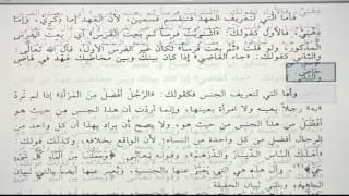 Ali BAĞCI-Katru'n-Neda Dersleri 037