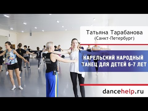 Детский Народный танец